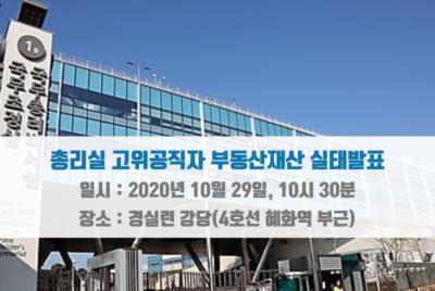 [예고] 총리실 고위공직자 부동산재산 실태발표