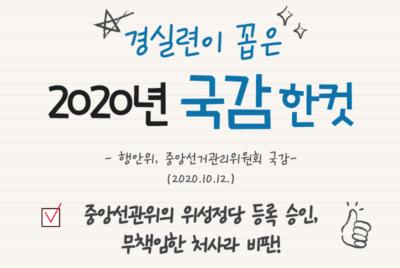 [카드뉴스] 경실련 2020 국감한컷(2) : 행안위, 선관위 국감