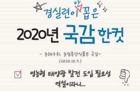 [카드뉴스] 경실련 2020 국감한컷(3) : 농해수위, 농림축산식품부 국감