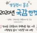 [카드뉴스] 경실련이 꼽은 2020 국감한컷(1) : 정무위, 국무조정실-국무총리비서실 국감