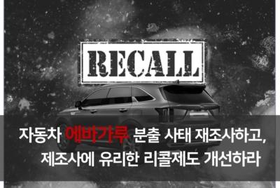 [보도자료] 자동차 에바가루 분출 사태 재조사하고,  제조사에 유리한 리콜제도 개선하라.