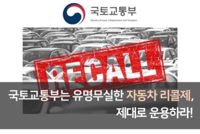 [성명] 국토교통부는 유명무실한 자동차 리콜제,  제대로 운용하라!