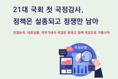 [보도자료] 21대 국회 첫 국정감사, 정책은 실종되고 정쟁만 남아