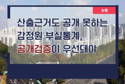[논평]한국감정원 부동산 통계 표본 확대에 대한 입장