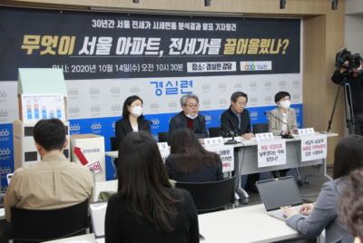 [기자회견] 지난 30년 서울 아파트, 전세가 변동 분석