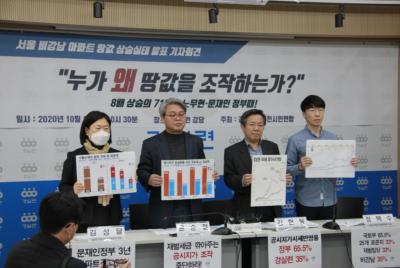 [기자회견] 서울 비강남 지역 아파트의 땅값 변동 분석
