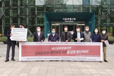 [공동기자회견] 광화문광장 재구조화 재추진 중단을 요구하는 전문가 선언 및 시민사회단체 공개질의서 발표 기자회견