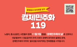 [예고] 경제민주화 119 선포식
