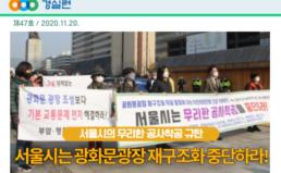 [2020-47호] 광화문광장 재구조화 사업 중단하라!