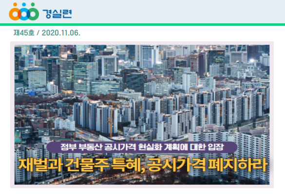 [2020-45호] 재벌과 건물주 특혜주는 공시가격 폐지하라!