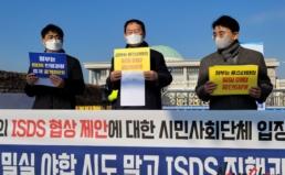 [공동기자회견] '론스타, ISDS 취하 조건으로 한국 정부에 협상 제한'에 대한 시민사회단체 긴급 입장 발표