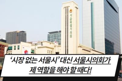 [공동성명] '시장 없는 서울시' 대신 서울시의회가 제 역할을 해야 할 때다