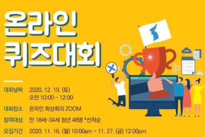 [예고]민화협 청년평화알리미 온라인 퀴즈대회