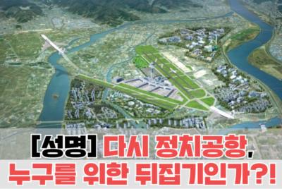 [성명] 김해신공항 추진계획 백지화 관련 입장