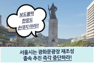 [공동성명] 서울시는 광화문광장 재조성졸속 추진즉각 중단하라!