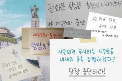 [공동성명] 시민의견 무시한 광화문광장 재조성 졸속 추진, 당장 중단하라!