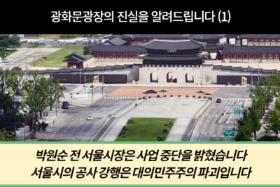 [공동보도자료] 광화문광장의 진실1 – 박원순 전 서울시장은 사업 중단을 밝혔습니다