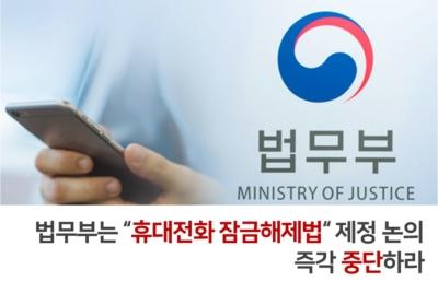 """[성명] 법무부는 """"휴대전화 잠금해제법"""" 제정 논의  즉각 중단하라"""