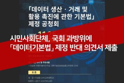 [공동의견서] 시민사회단체, 국회 과방위에「데이터기본법」제정 반대 의견서 제출