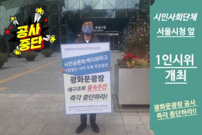 [공동성명] 9개 시민사회단체, 서울시청 앞 1인 시위 개최