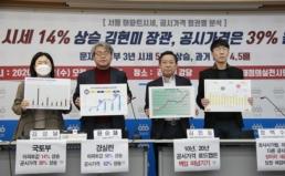 [시사포커스] 현 정부 3년  서울 아파트 14% 상승했다는 통계,  전적으로 믿으시겠습니까?