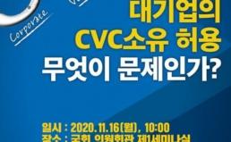 [예고] CVC 국회토론회 개최