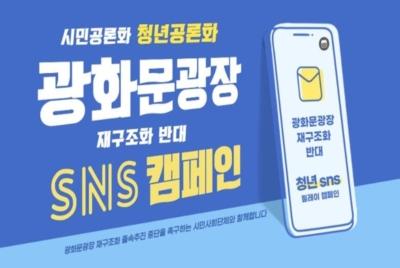 [SNS캠페인] 광화문광장 재구조화 반대 손글씨 릴레이