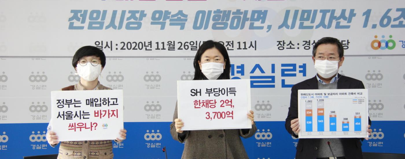 [기자회견] SH 위례 바가지분양 중단촉구 기자회견