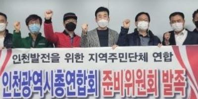 [공동성명] 범정부 차원의 항공MRO 사업 추진 촉구! 인천시민 공동성명