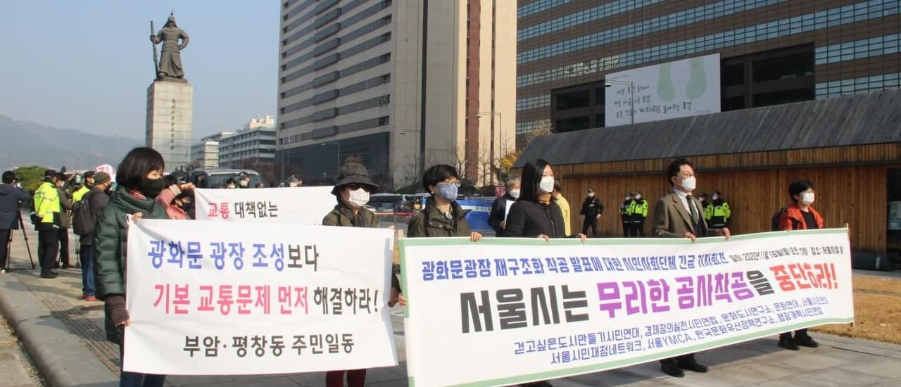 [공동기자회견] 서울시는 일방적인 광화문광장 재구조화 공사 착공을 즉각 중단하라!