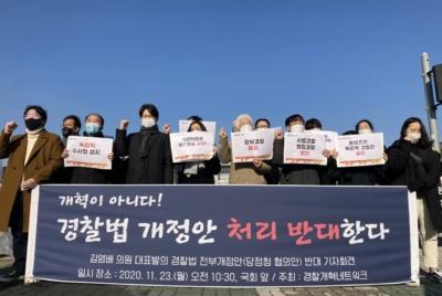 """[기자회견] """"개혁이 아니다! 경찰법 개정안 처리 반대한다"""""""