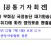 [공동기자회견] 삼성 이재용 부회장 국정농단 파기환송심 재판부는 대법원 판결취지에 따라 정의로운 판결을 해야 한다