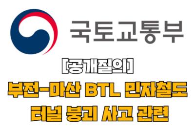 [공개질의] 부전-마산 BTL 민자철도 터널 붕괴 사고 관련
