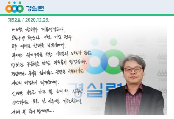 [2020-52호] 2020년에도 경실련과 함께 해주셔서 감사합니다!