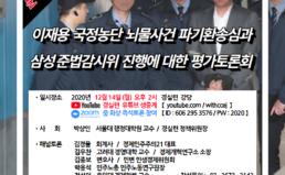 [토론회] 이재용 국정농단 뇌물사건 파기환송심과 삼성 준법감시위 진행에 대한 평가토론회