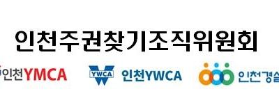 [보도자료] 정부정책과 상충하는 '가덕도신공항', 인천 정치권에 '공식입장' 물어!