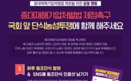 [공동행동] 중대재해기업처벌법 제정촉구 릴레이 동조 단식, 국회 농성 참여