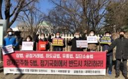 [공동기자회견] 경제민주화5법,정기국회에서반드시처리하라