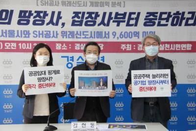 [기자회견] SH공사 위례신도시 개발이익 추정발표 기자회견