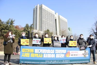 [공동기자회견] 삼성 준법위 양형 반영 시도 중단 및 재판부의 공명정대한 판결 요구 기자회견
