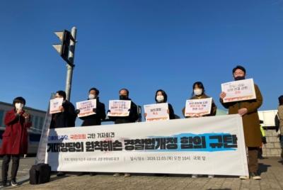 [기자회견] 거대양당의 원칙훼손 경찰법 개정 합의 규탄한다