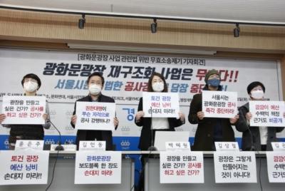 [공동기자회견] 광화문광장 사업 관련법 위반 무효소송제기