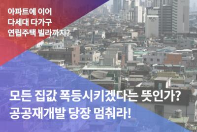 [성명] 특혜성 공공재개발 당장 멈춰라!