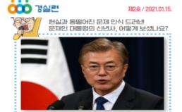[2021-2호] 문재인 대통령의 신년사, 어떻게 보셨나요?