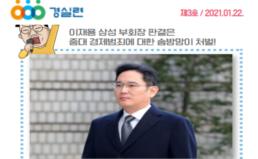 [2021-3호] 이재용 삼성 부회장 판결은 솜방망이 처벌!!