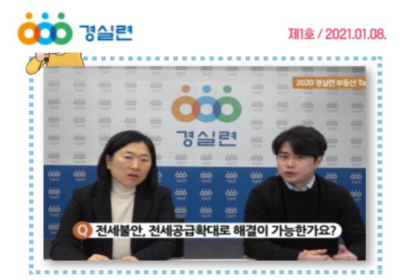[2021-1호] 경실련 부동산 톡(Talk)쇼! 무엇이든 물어보세요!!