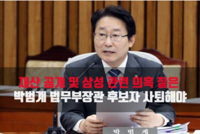 [공동성명] 재산 공개 및 삼성 관련 의혹 짙은 박범계 후보자 사퇴해야