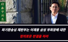 [공동성명] 정준영 재판부는 역사를 마주하고 정의로운 판결을 하라