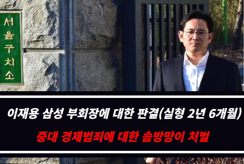 [성명] 이재용 삼성 부회장에 대한 판결은 중대 경제범죄에 대한 솜방망이 처벌