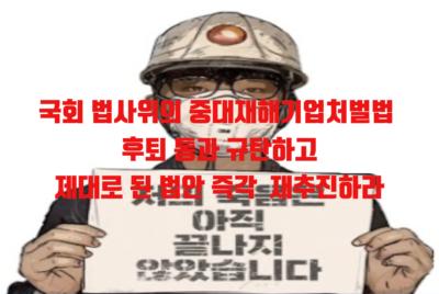 [성명] 국회 법사위의 취지를 외면한 누더기 중대재해기업처벌법 통과를 규탄한다